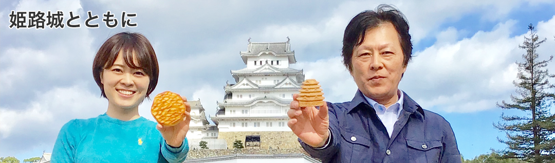 姫路城とともに写真撮影